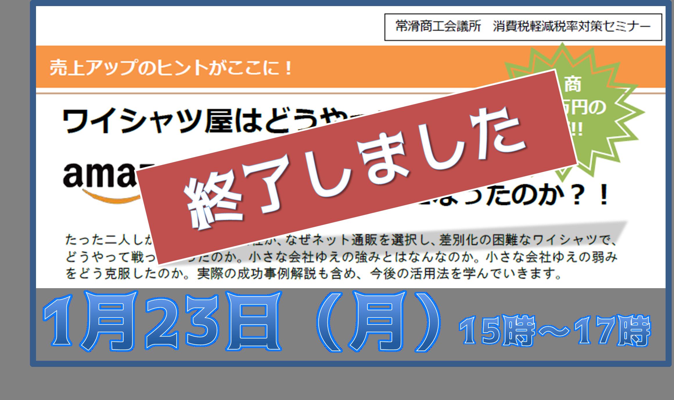 【1/23】売上アップのヒントがここに❢