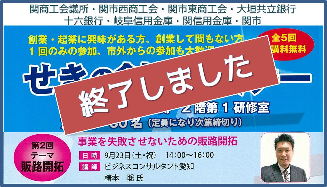 【9/23】(関市無料セミナー)創業の販路開拓