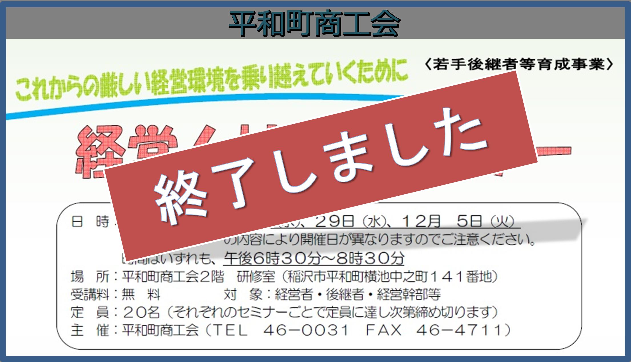 【12/5】(無料)持続化補助金の申請に役立つ 経営計画作成セミナー